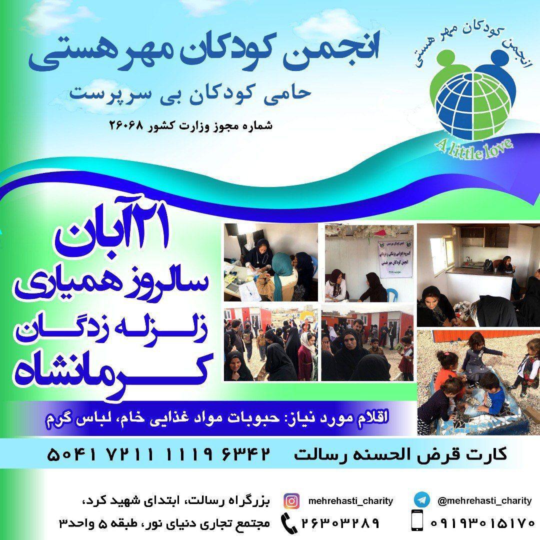 21 آبان همیاری با زلزله زدگان کرمانشاه