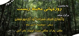 پاکسازی جنگل در روز طبیعت 10 تیر 98